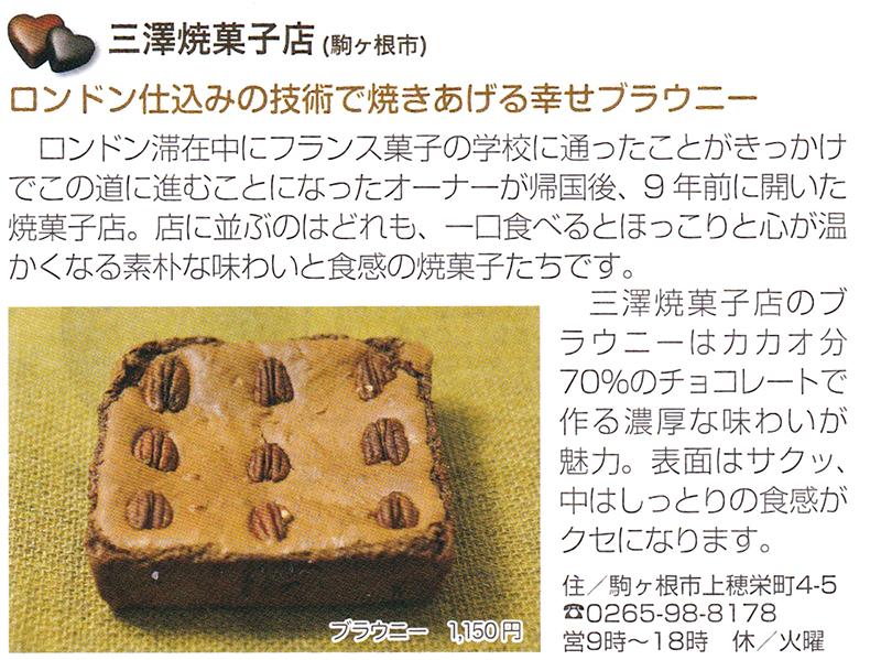 三澤焼菓子展