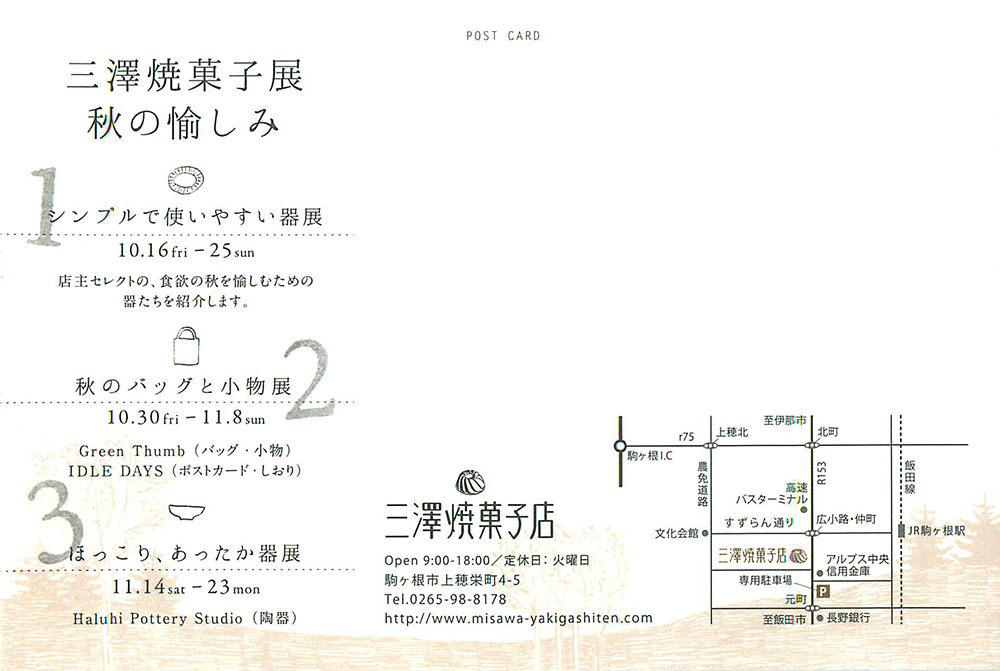 20151007三澤焼菓子展ポストカード_002